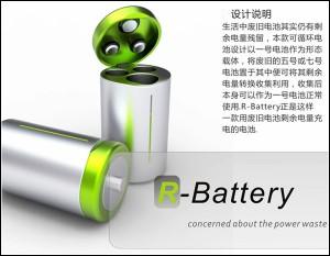 r_battery